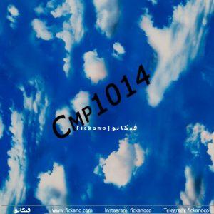 دیوارپوش ماربل CMP1014