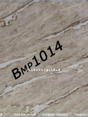 دیوارپوش ماربل|BMP1014