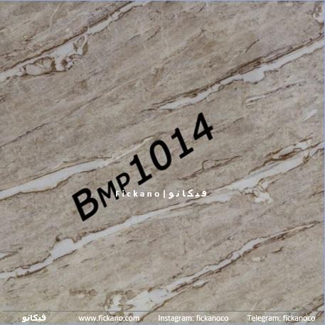 دیوارپوش ماربل BMP1014