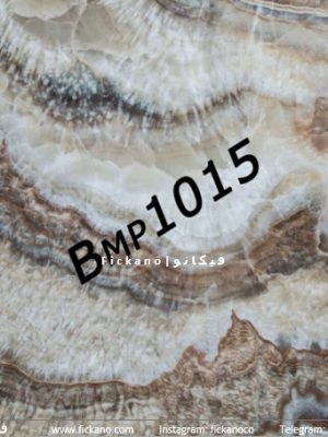 دیوارپوش ماربل|BMP1015