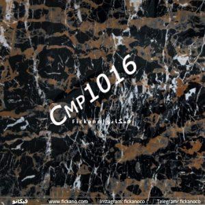 دیوارپوش ماربل CMP1016