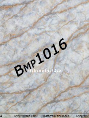 دیوارپوش ماربل|BMP1016
