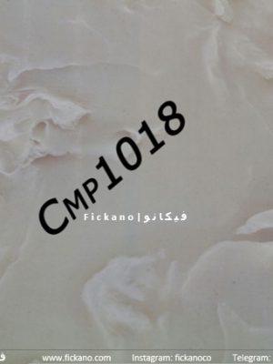 دیوارپوش ماربل|CMP1018