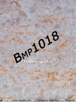 دیوارپوش ماربل|BMP1018
