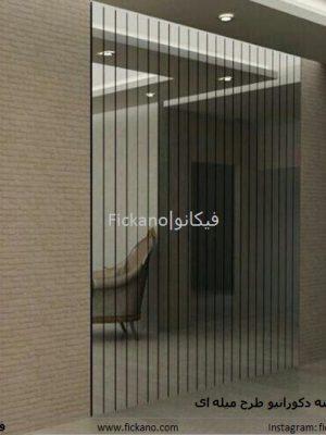 آینه دکوراتیو|میله ای