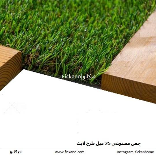 چمن مصنوعی|لایت25