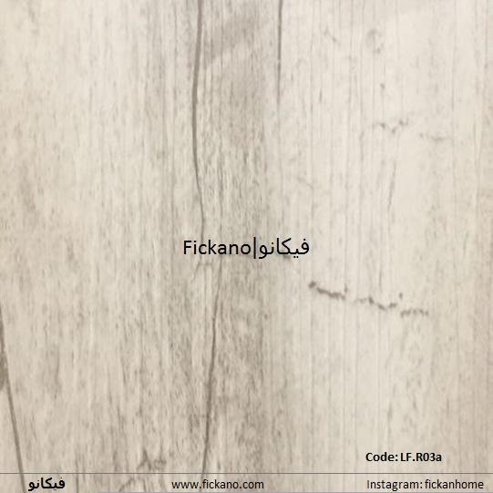 کفپوش کایا|LFR03a