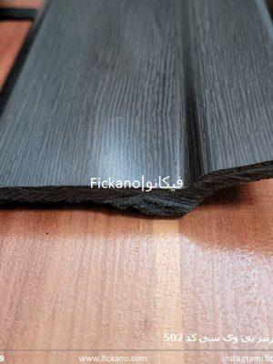 قرنیز PVC|کد502