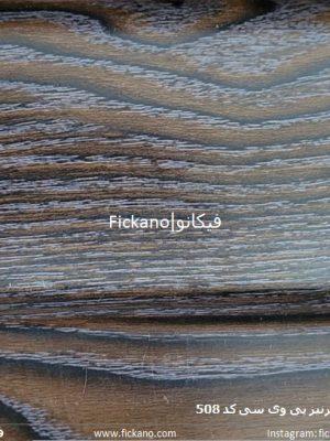 قرنیز PVC|کد508