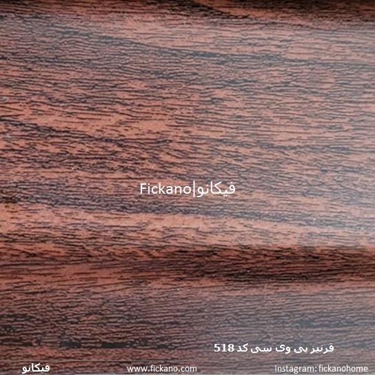 قرنیز PVC|کد518