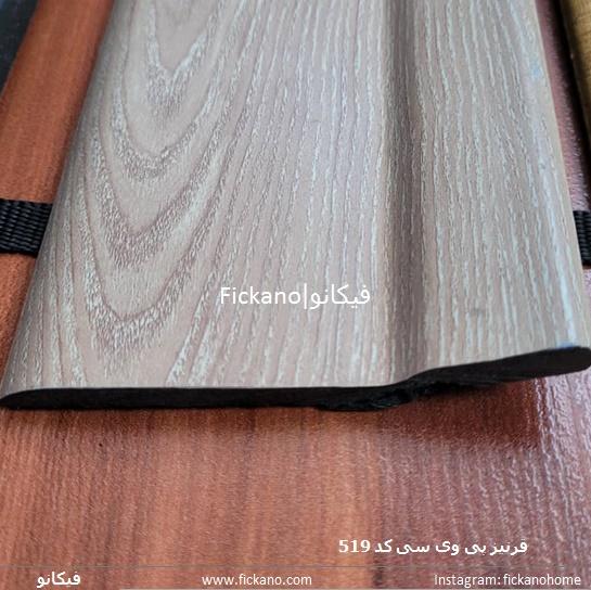 قرنیز PVC|کد519